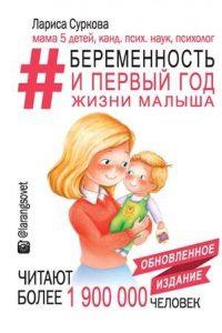 Беременность и первый год жизни малыша. Новое дополненное издание. Суркова Л.М.