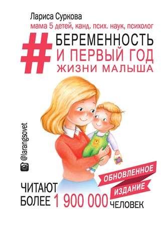 Книжный мир_uz beremennost-i-pervyy-god-zhizni-malysha Беременность и первый год жизни малыша. Суркова Л.М.
