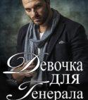 Книжный мир_uz devochka-dlja-generala-125x142 Общаться с ребенком. Как?,  Юлия Гиппенрейтер