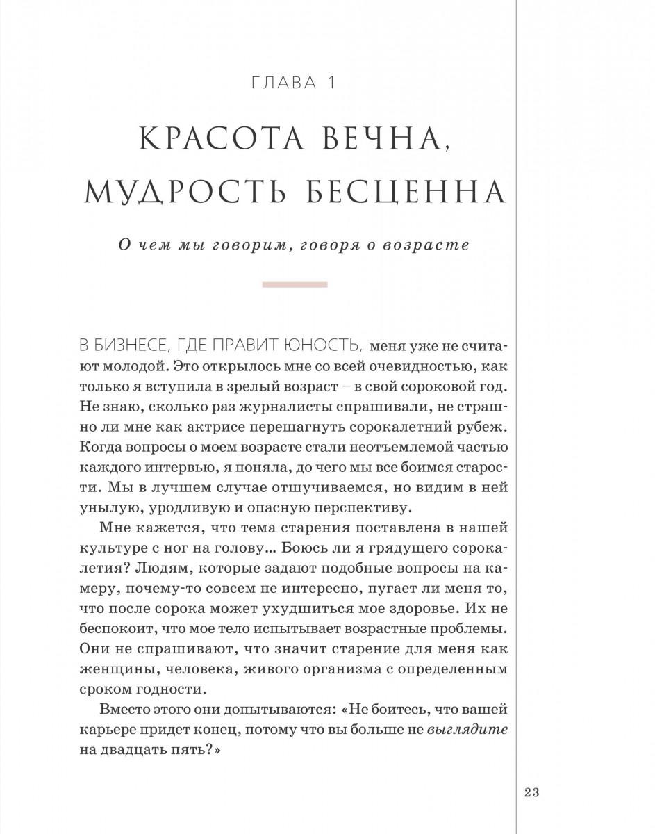 Фрагмент Книга о долголетии. Кэмерон Диас