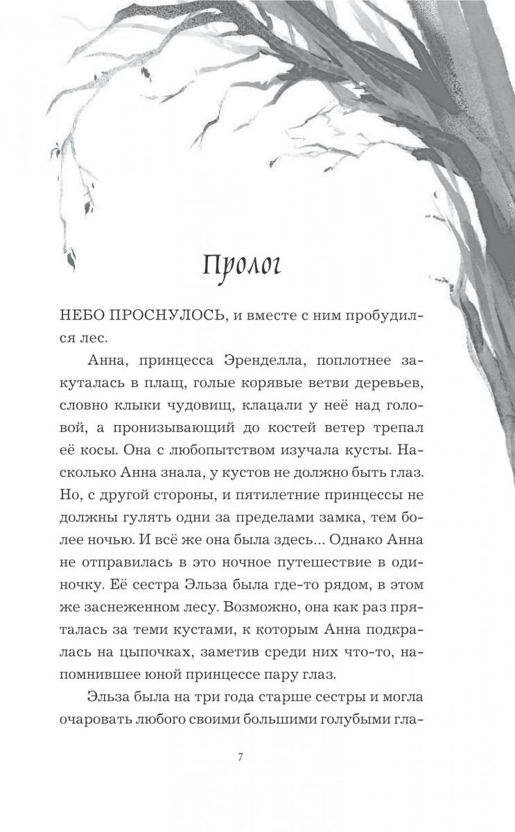 Фрагмент Магия грез. Холодное сердце 2