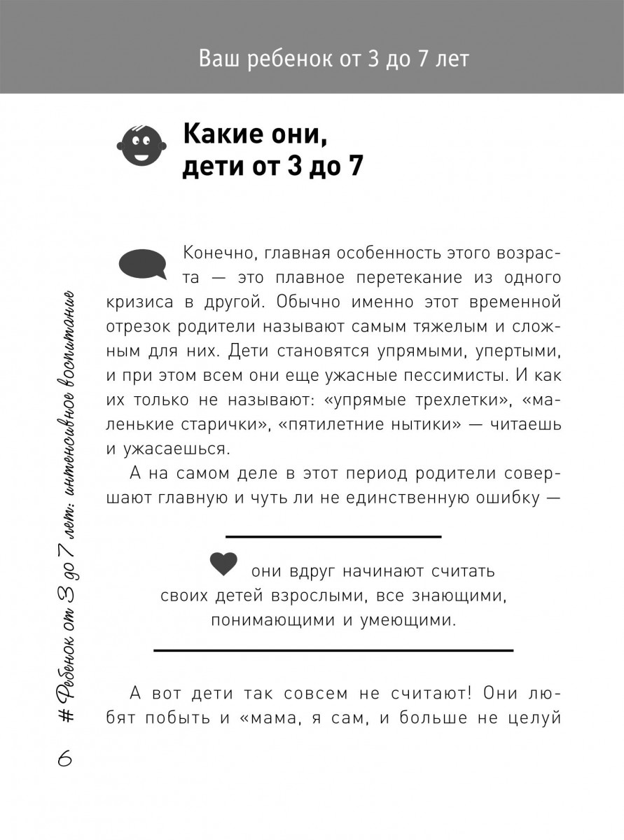 Фрагмент Ребенок от 3 до 7 лет: интенсивное воспитание. Суркова Лариса Михайловна