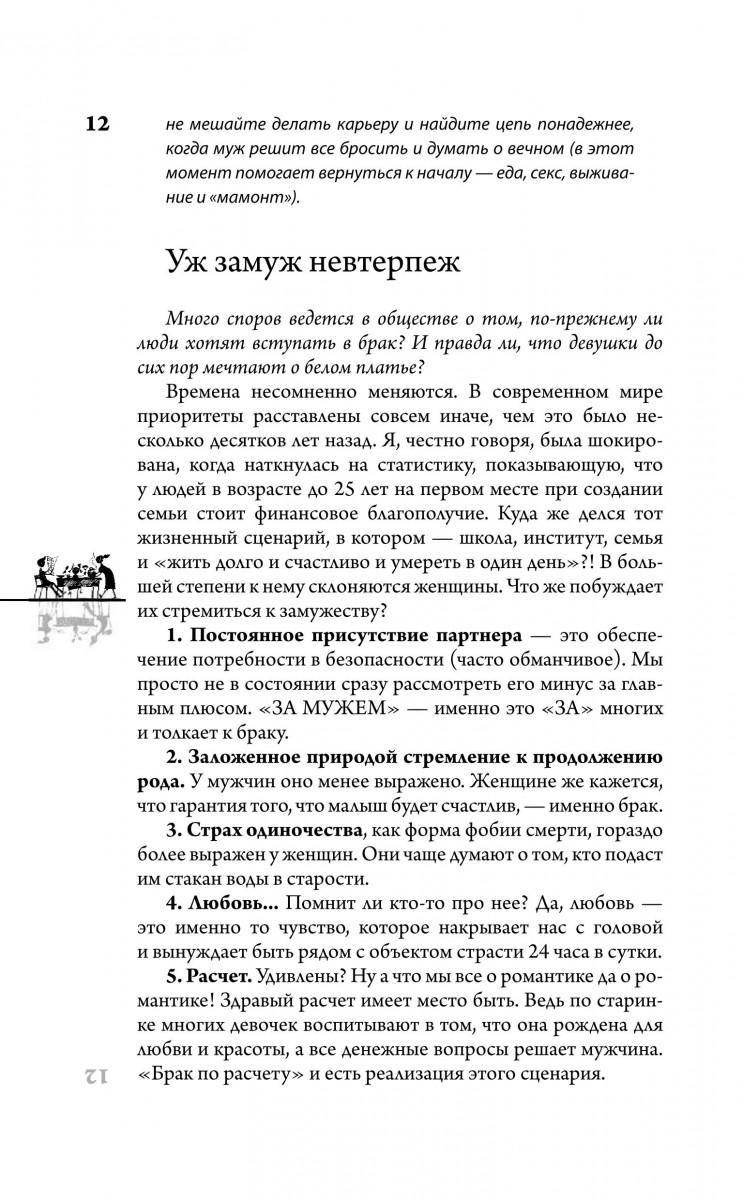 Фрагмент Счастливы круглые сутки: гармония в семье днем и ночью. Суркова Л.М.