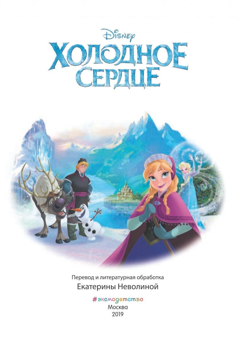 Фрагмент Снежное приключение. Холодное сердце