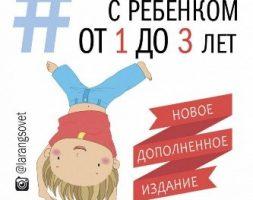 Книжный мир_uz kak-zdorovo-s-rebenokom-ot-1-do-3-let-253x200 Категории изданий