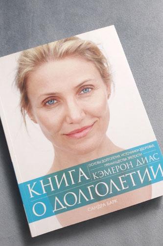 Книга о долголетии. Кэмерон Диаз, Сандра Барк