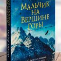 Мальчик на вершине горы. Джон Бойн
