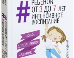 Книжный мир_uz rebenok-ot-3-do-7-let-intensivnoe-vospitanie-253x200 Категории изданий