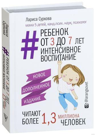 Ребенок от 3 до 7 лет: интенсивное воспитание. Суркова Лариса Михайловна