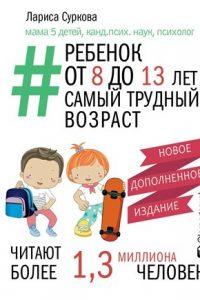 Ребенок от 8 до 13 лет: самый трудный возраст. Суркова Л.М.