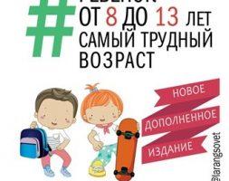 Книжный мир_uz rebenok-ot-8-13-let-samyj-trudnyj-vozrast-253x200 Категории изданий