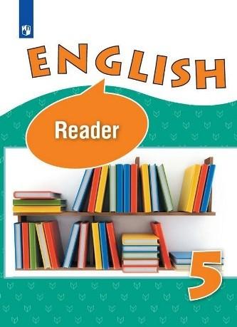 Английский язык 5 класс. Книга для чтения. Е.А. Барашкова