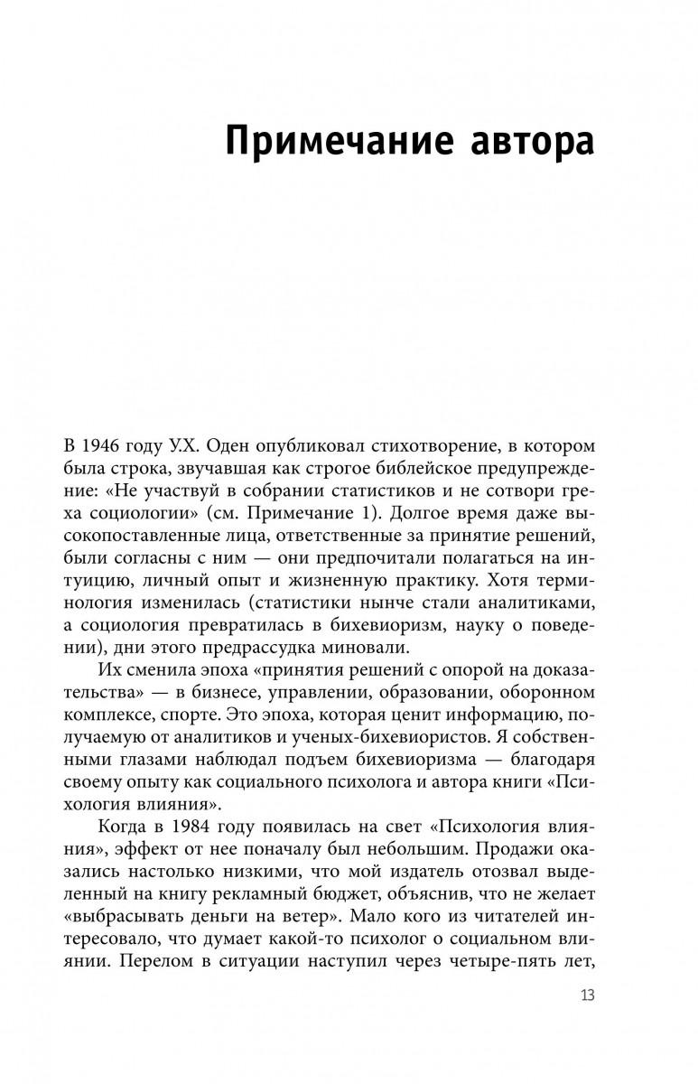 Фрагмент Психология согласия. Революционная методика пре-убеждения. Роберт Чалдини