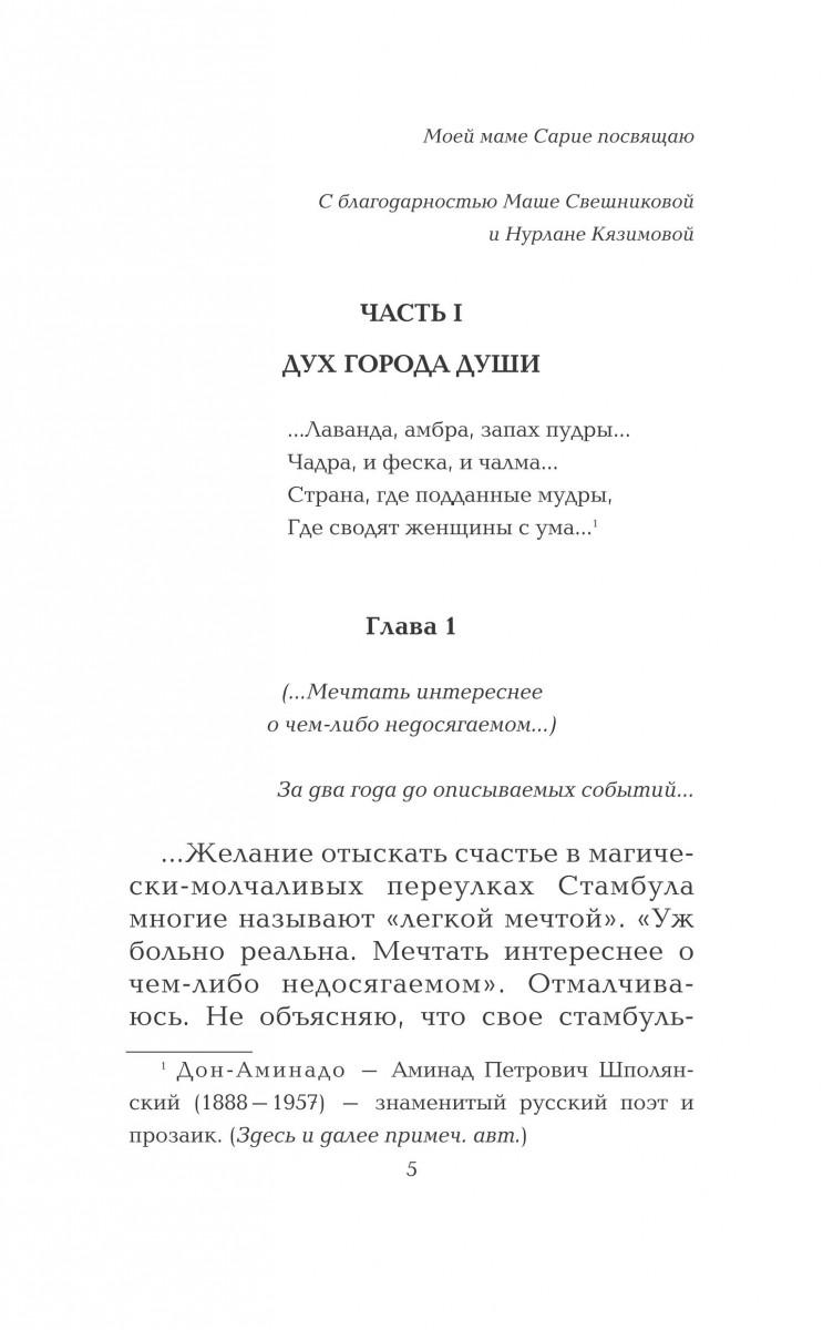 Фрагмент Сладкая соль Босфора. Эльчин Сафарли