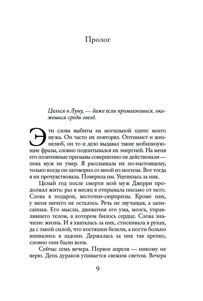 Фрагмент Postscript. Сесилия Ахерн