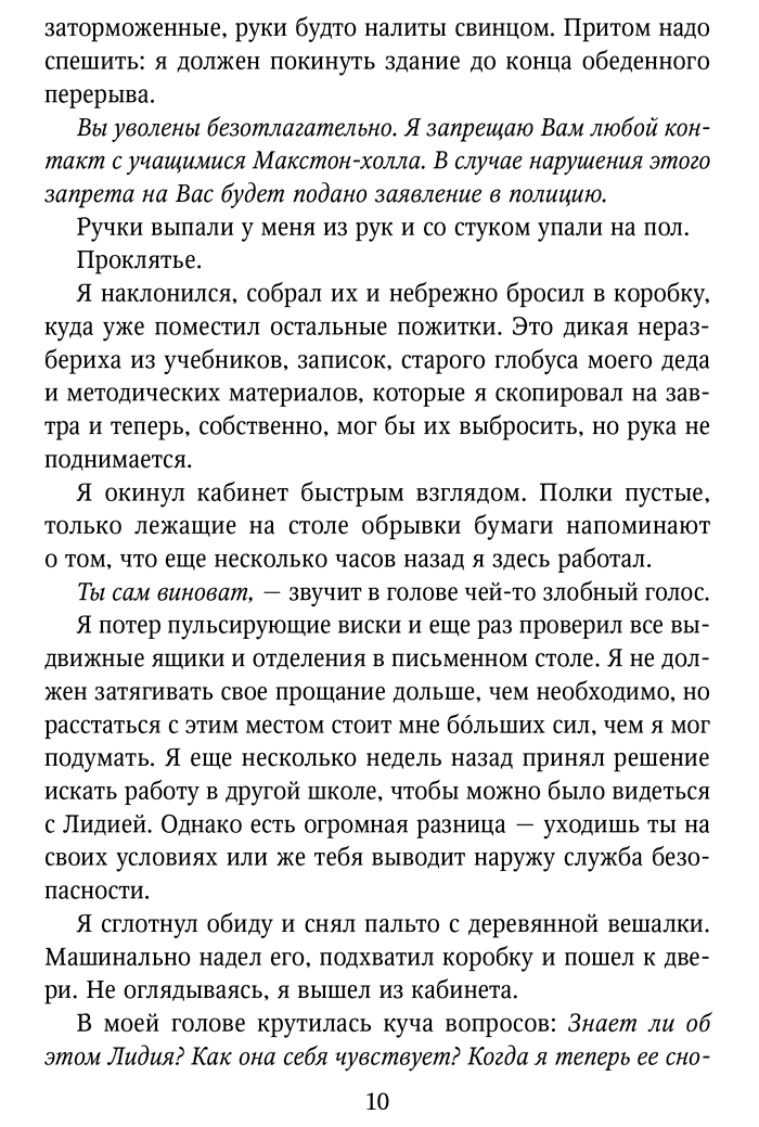 Фрагмент Спаси нас (Save Us). Мона Кастен