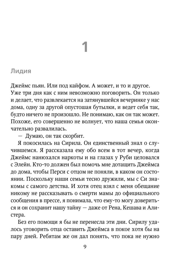 Фрагмент Спаси себя (Save You). Мона Кастен