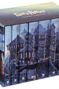 Гарри Поттер. Комплект из 7 книг в футляре. Дж. К. Роулинг
