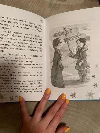 Фрагмент Холодное сердце. Кубок Эренделла