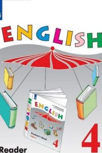 Английский язык 4 класс. Книга для чтения. Reader