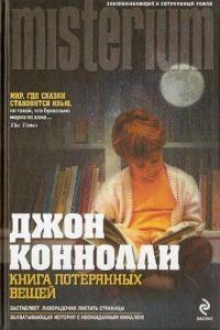 Книга потерянных вещей. Джон Коннолли