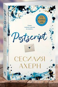 Postscript. Сесилия Ахерн