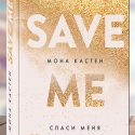 Спаси меня (Save Me). Мона Кастен