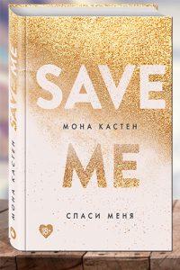 Спаси меня Save me. Мона Кастен
