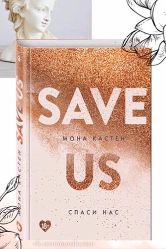 Спаси нас (Save Us). Мона Кастен