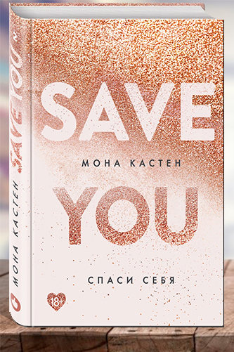 Спаси себя (Save You). Мона Кастен