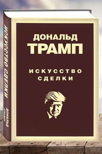 Искусство сделки. Дональд Трамп