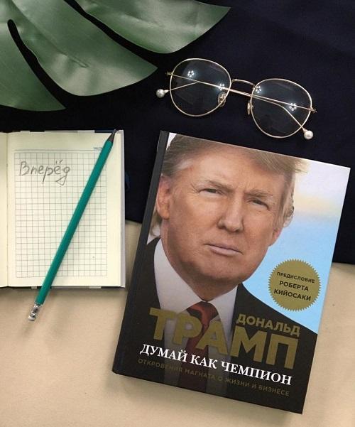 Думай как чемпион. Откровения магната о жизни и бизнесе. Дональд Трамп