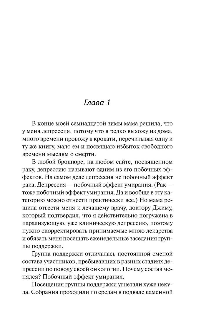 Фрагмент Виноваты звезды. Джон Грин