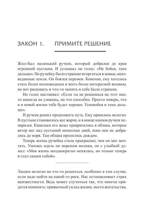 Фрагмент Законы победителей. Бодо Шефер