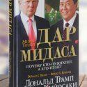 Дар Мидаса. Дональд Трамп, Роберт Кийосаки