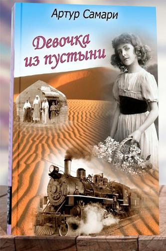 Девочка из пустыни. Артур Самари