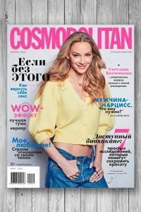 Журнал Cosmopolitan Россия №4 (апрель 2020)