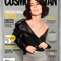 Журнал Cosmopolitan Россия №2 (февраль 2020)