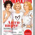 Журнал Cosmopolitan Россия №6 (июнь 2020)