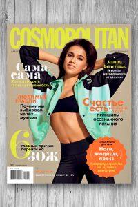 Журнал Cosmopolitan Россия №5 (май 2020)