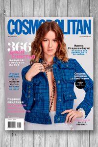 Журнал Cosmopolitan Россия №1 (январь 2020)