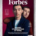 Журнал Forbes Россия №4 (апрель 2020)