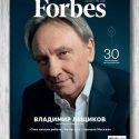 Журнал Forbes Россия №2 (февраль 2020)
