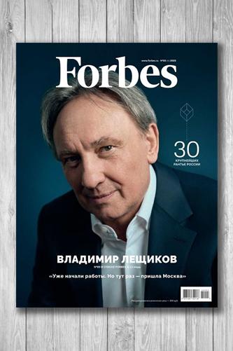 Журнал Forbes [Россия] №2 (февраль 2020)