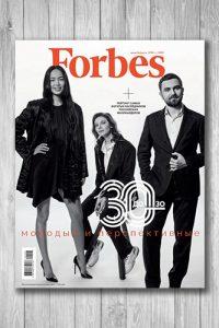 Журнал Forbes Россия №6 (июнь 2020)