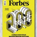 Журнал Forbes Россия №5 (май 2020)