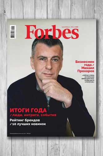 Журнал Forbes [Россия] №1 (январь 2020)
