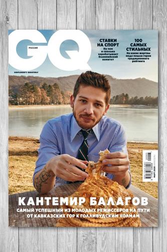 Журнал GQ Россия №3 (март 2020)