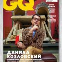 Журнал GQ Россия №1 (январь 2020)
