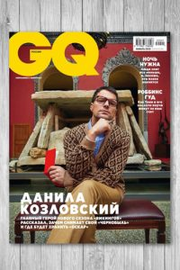 Журнал GQ Россия № 1 (январь 2020)